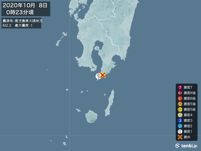地震情報(2020年10月08日00時23分発生)