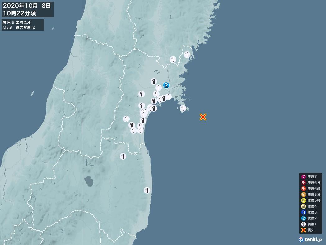 地震情報 2020年10月08日 10時22分頃発生 最大震度:2 震源地:宮城県沖(拡大画像)