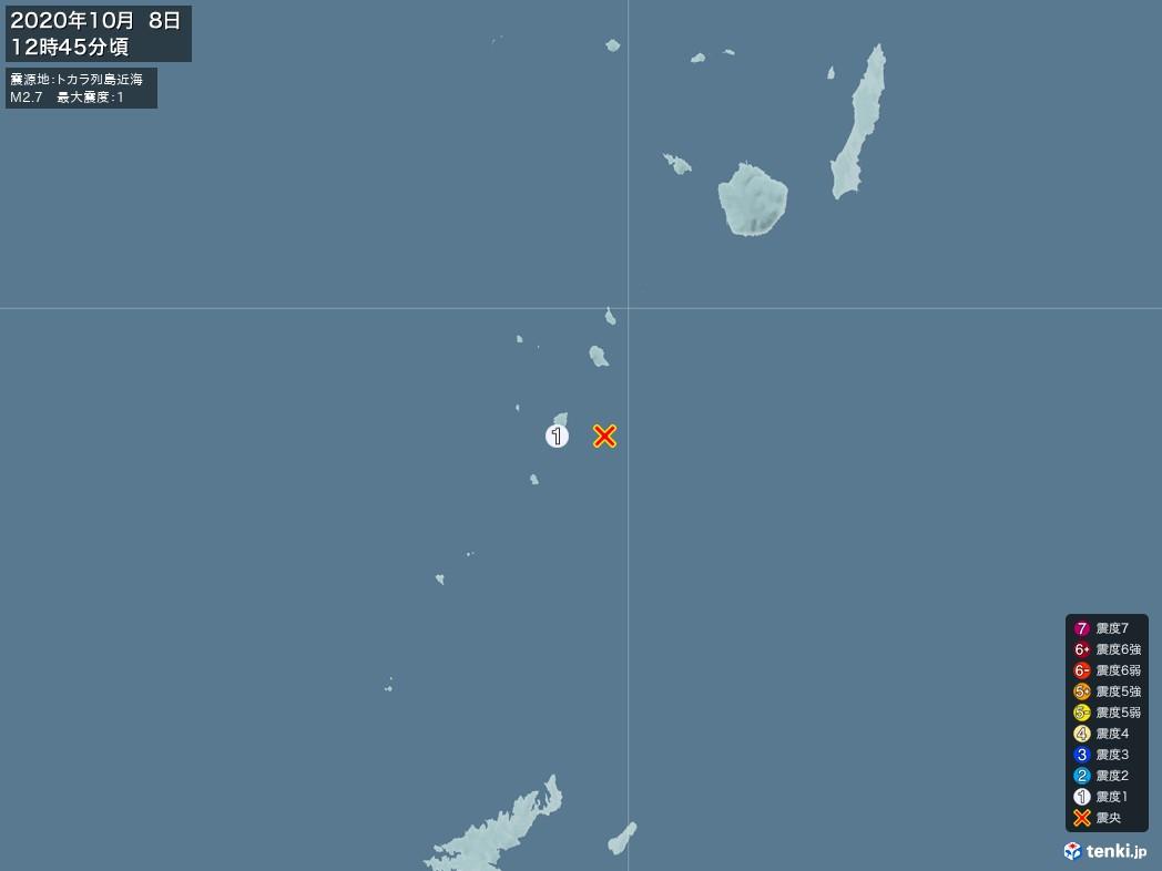 地震情報 2020年10月08日 12時45分頃発生 最大震度:1 震源地:トカラ列島近海(拡大画像)