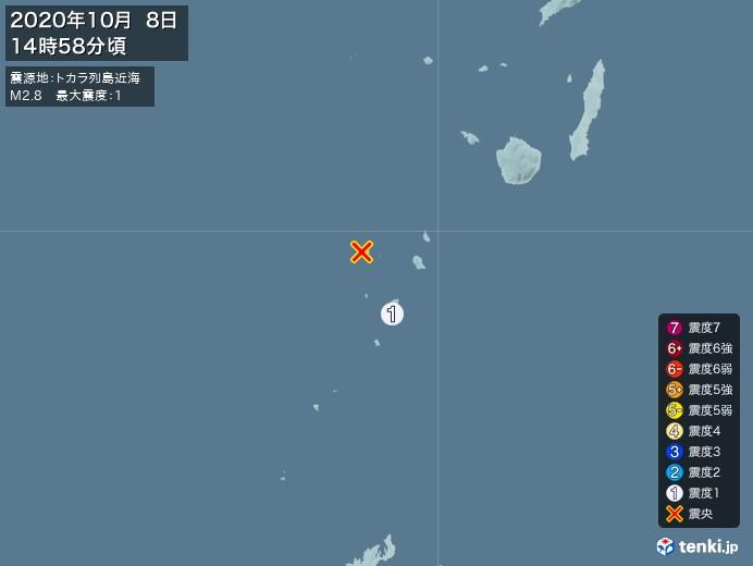 地震情報(2020年10月08日14時58分発生)