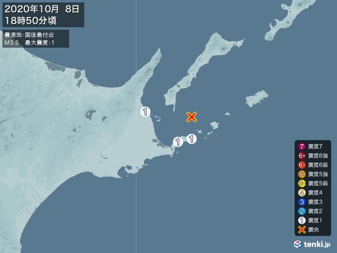 地震情報(2020年10月08日18時50分発生)