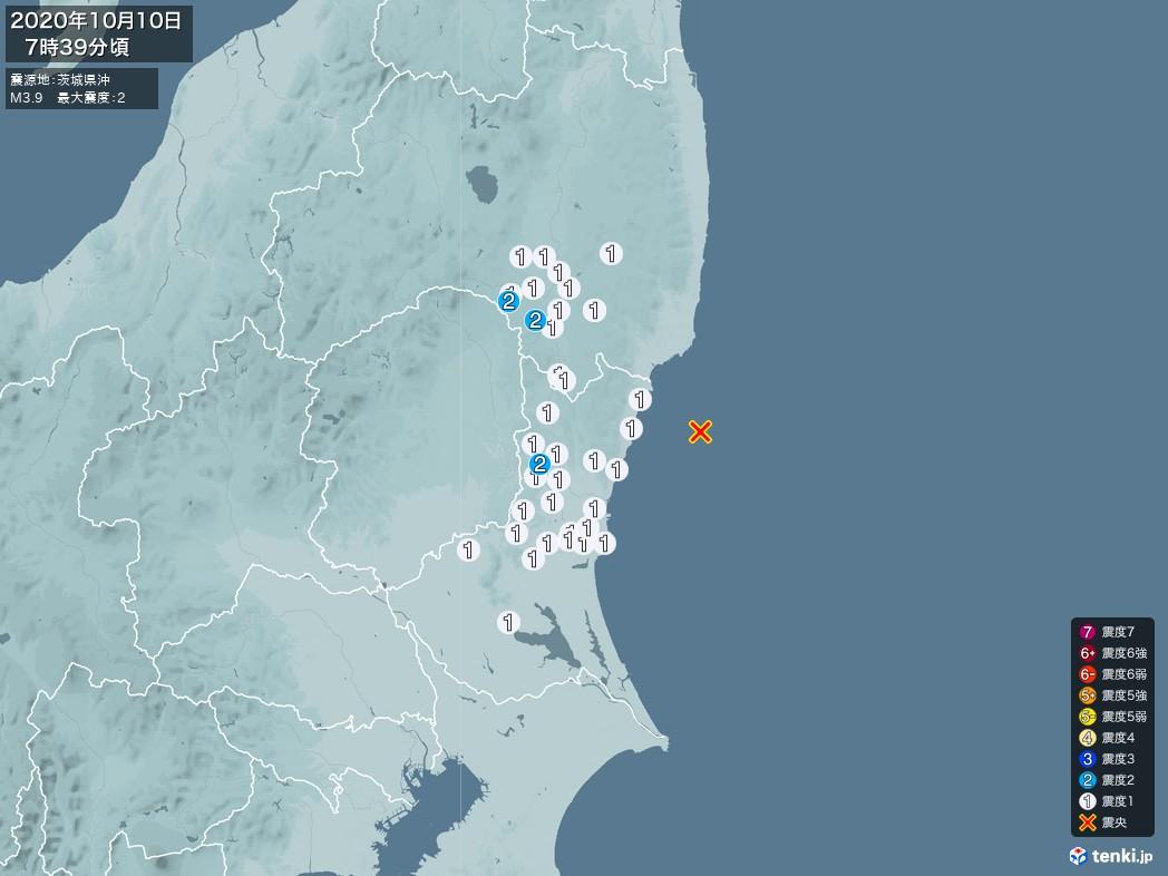 地震情報 2020年10月10日 07時39分頃発生 最大震度:2 震源地:茨城県沖(拡大画像)