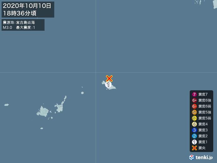 地震情報(2020年10月10日18時36分発生)