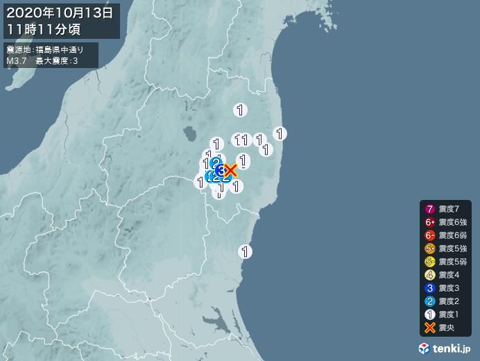 地震情報(2020年10月13日11時11分発生)