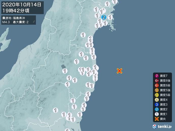 地震情報(2020年10月14日19時42分発生)