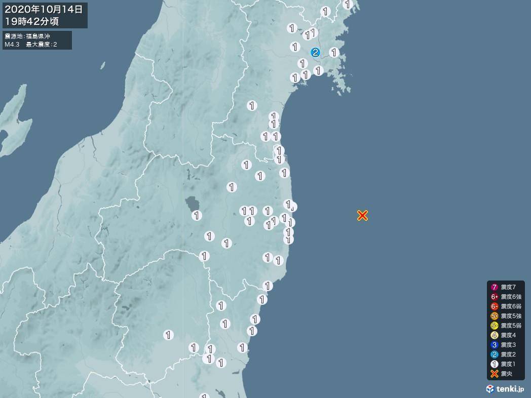 地震情報 2020年10月14日 19時42分頃発生 最大震度:2 震源地:福島県沖(拡大画像)