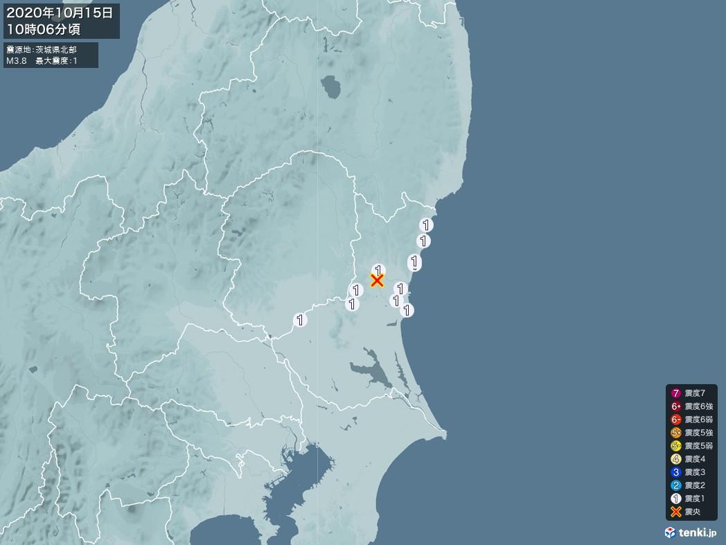 地震情報 2020年10月15日 10時06分頃発生 最大震度:1 震源地:茨城県北部(拡大画像)