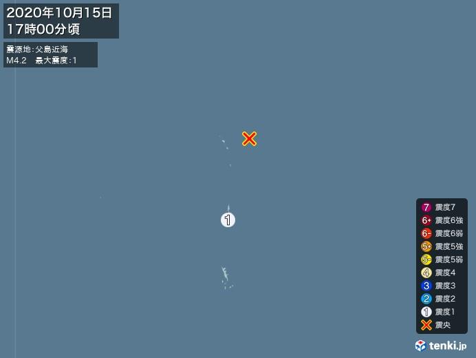 地震情報(2020年10月15日17時00分発生)