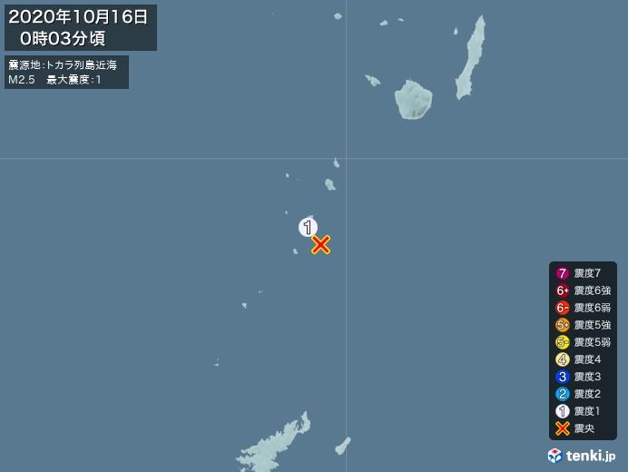 地震情報(2020年10月16日00時03分発生)