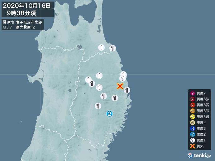 地震情報(2020年10月16日09時38分発生)