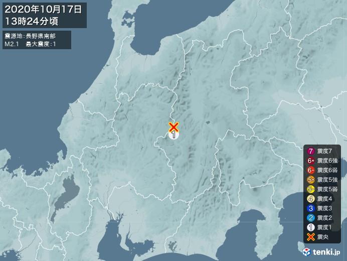 地震情報(2020年10月17日13時24分発生)
