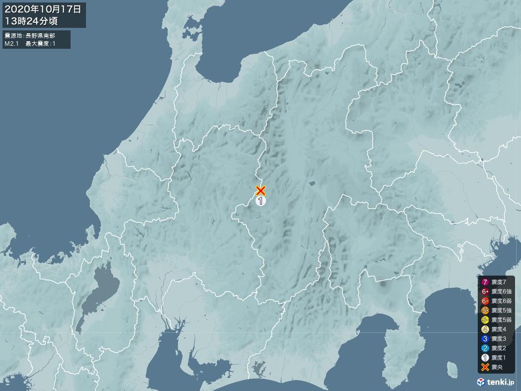 地震情報 2020年10月17日 13時24分頃発生 最大震度:1 震源地:長野県南部(拡大画像)