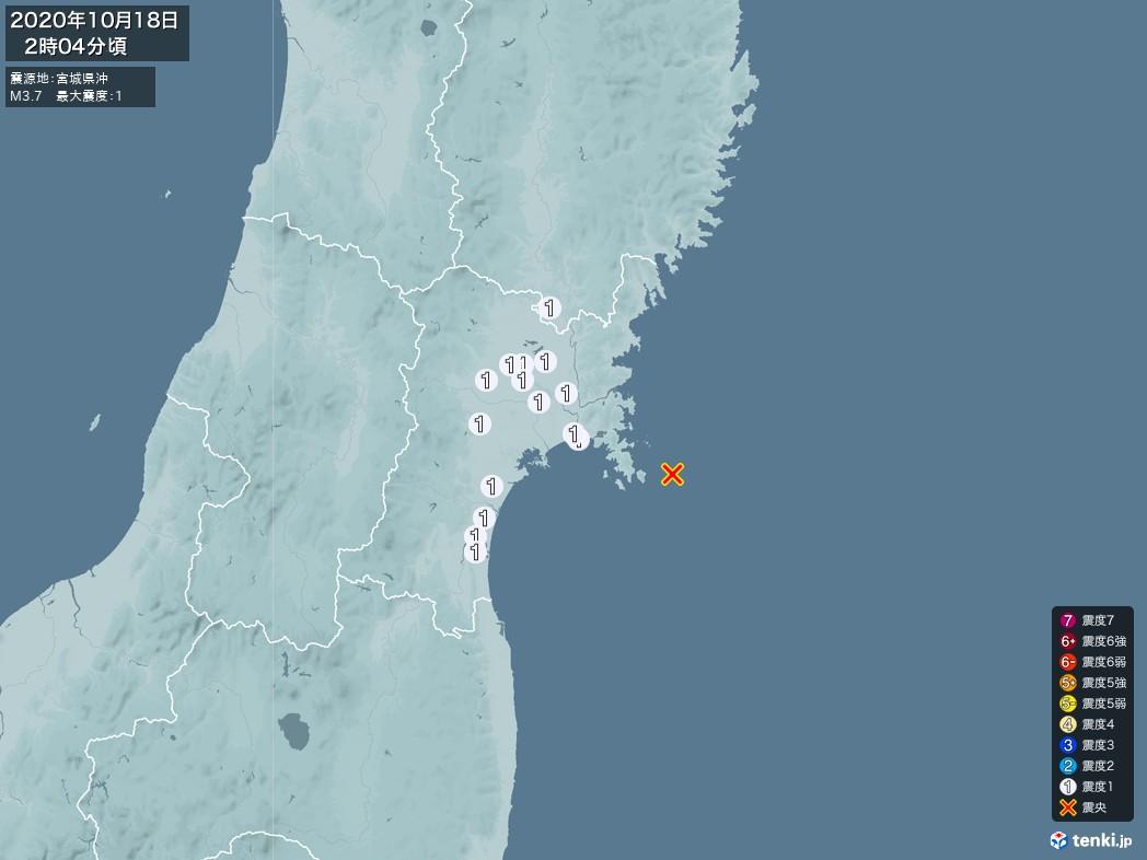 地震情報 2020年10月18日 02時04分頃発生 最大震度:1 震源地:宮城県沖(拡大画像)