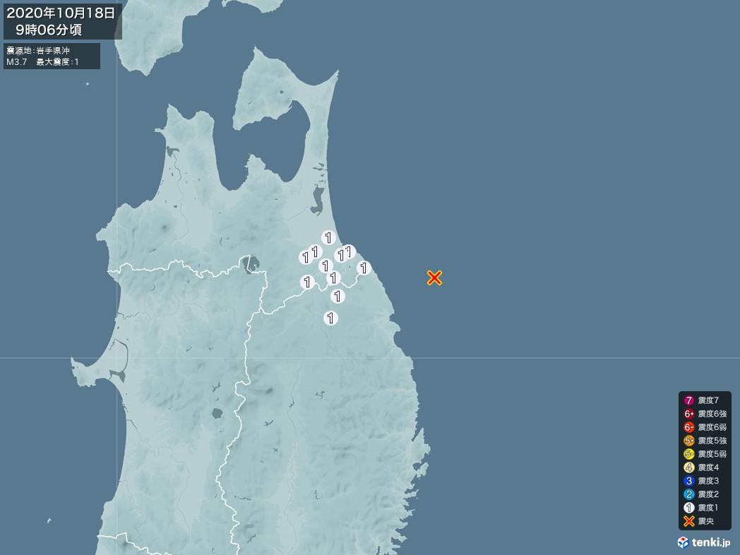 地震情報 2020年10月18日 09時06分頃発生 最大震度:1 震源地:岩手県沖(拡大画像)