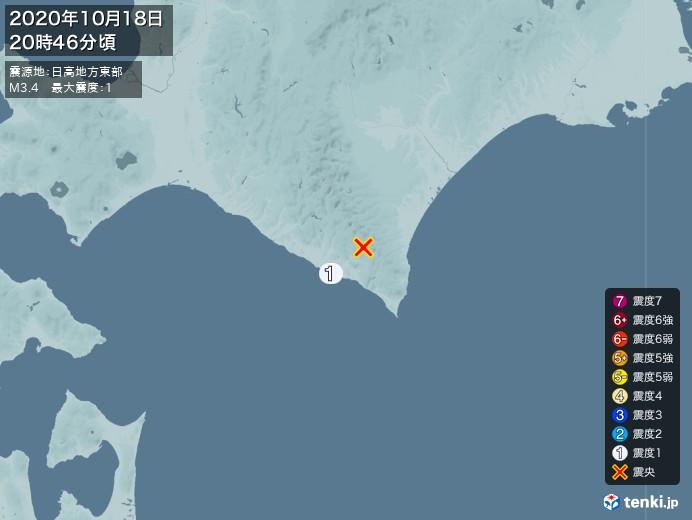 地震情報(2020年10月18日20時46分発生)