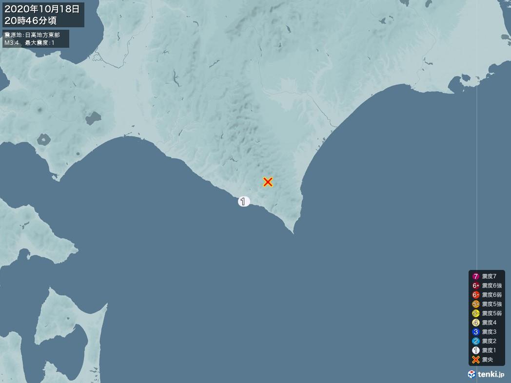 地震情報 2020年10月18日 20時46分頃発生 最大震度:1 震源地:日高地方東部(拡大画像)