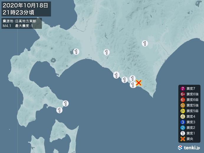 地震情報(2020年10月18日21時23分発生)