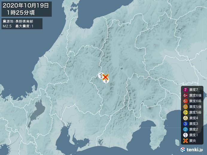 地震情報(2020年10月19日01時25分発生)