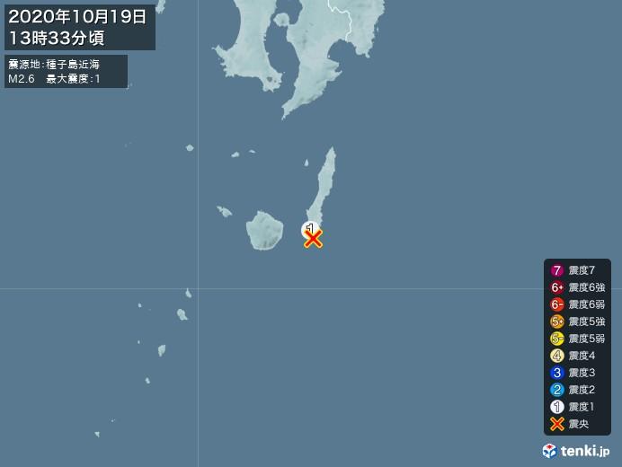 地震情報(2020年10月19日13時33分発生)