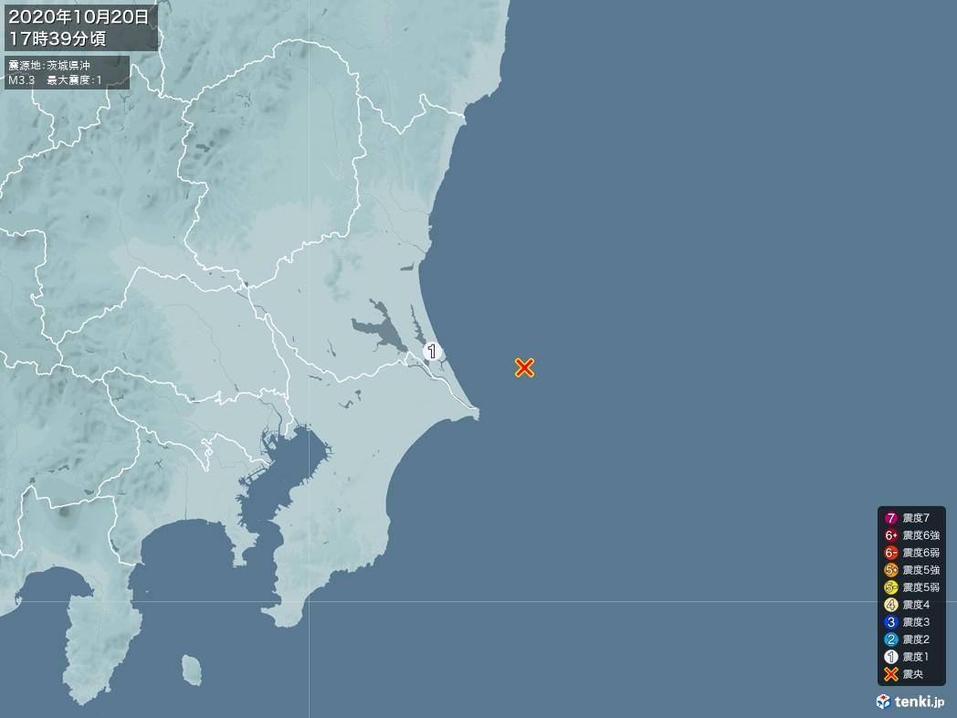 地震情報 2020年10月20日 17時39分頃発生 最大震度:1 震源地:茨城県沖(拡大画像)