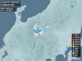 2020年10月20日22時22分頃発生した地震