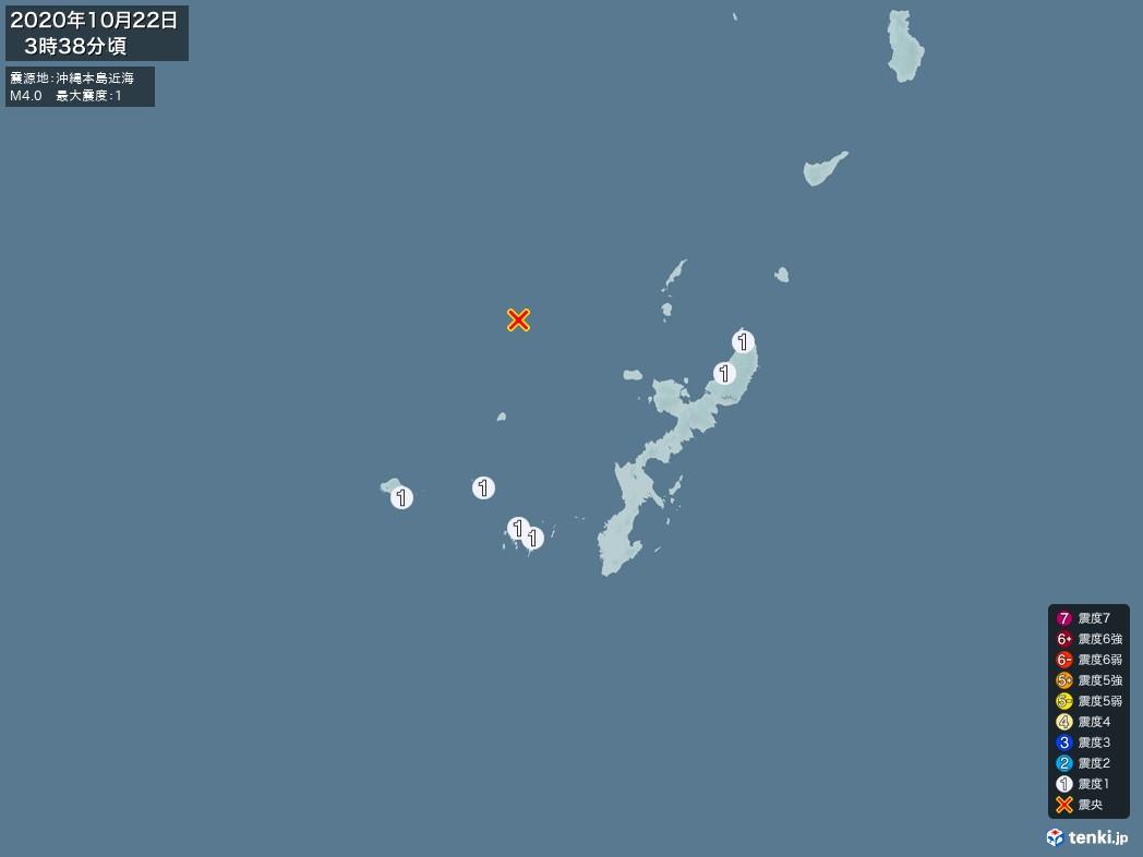 地震情報 2020年10月22日 03時38分頃発生 最大震度:1 震源地:沖縄本島近海(拡大画像)