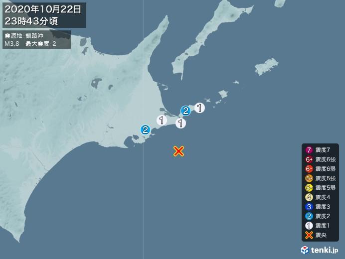 地震情報(2020年10月22日23時43分発生)