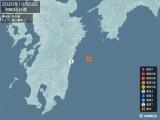 2020年10月23日09時04分頃発生した地震