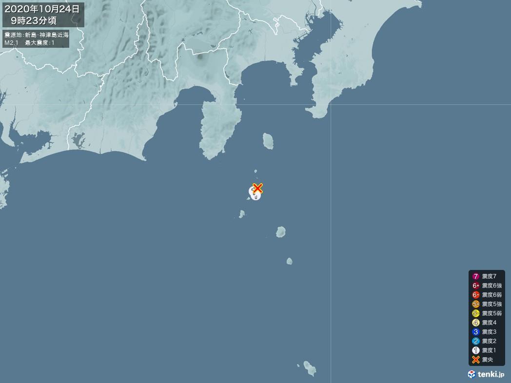 地震情報 2020年10月24日 09時23分頃発生 最大震度:1 震源地:新島・神津島近海(拡大画像)