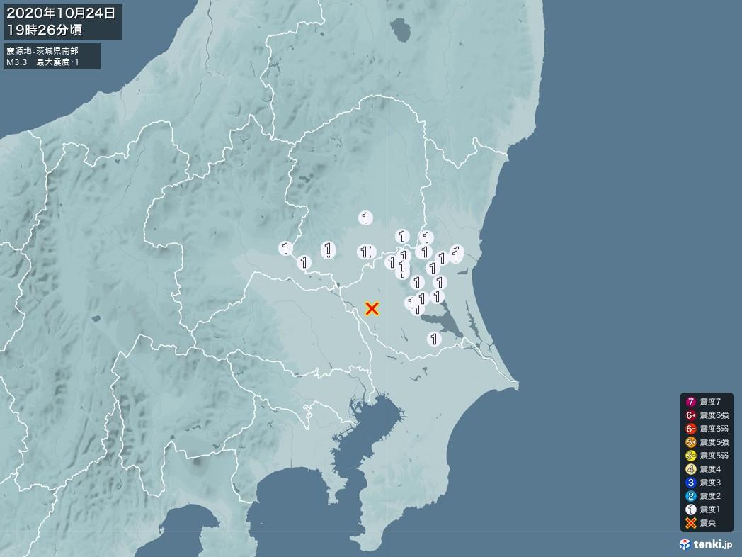 地震情報 2020年10月24日 19時26分頃発生 最大震度:1 震源地:茨城県南部(拡大画像)