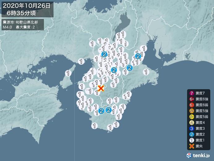 地震情報(2020年10月26日06時35分発生)
