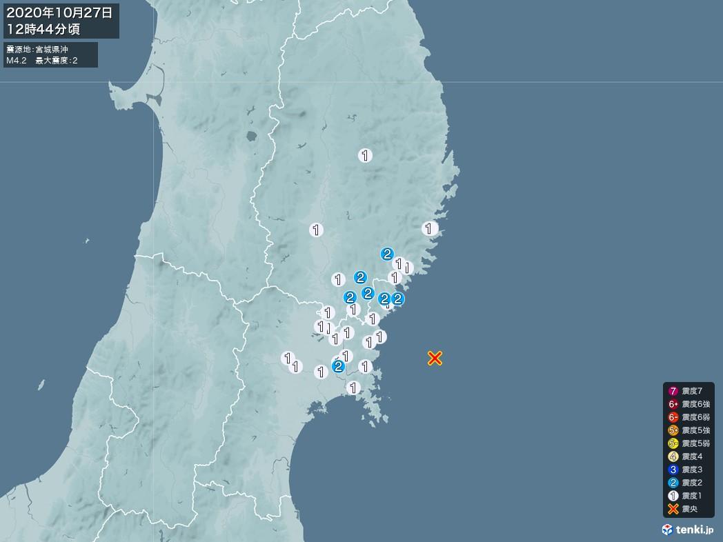 地震情報 2020年10月27日 12時44分頃発生 最大震度:2 震源地:宮城県沖(拡大画像)