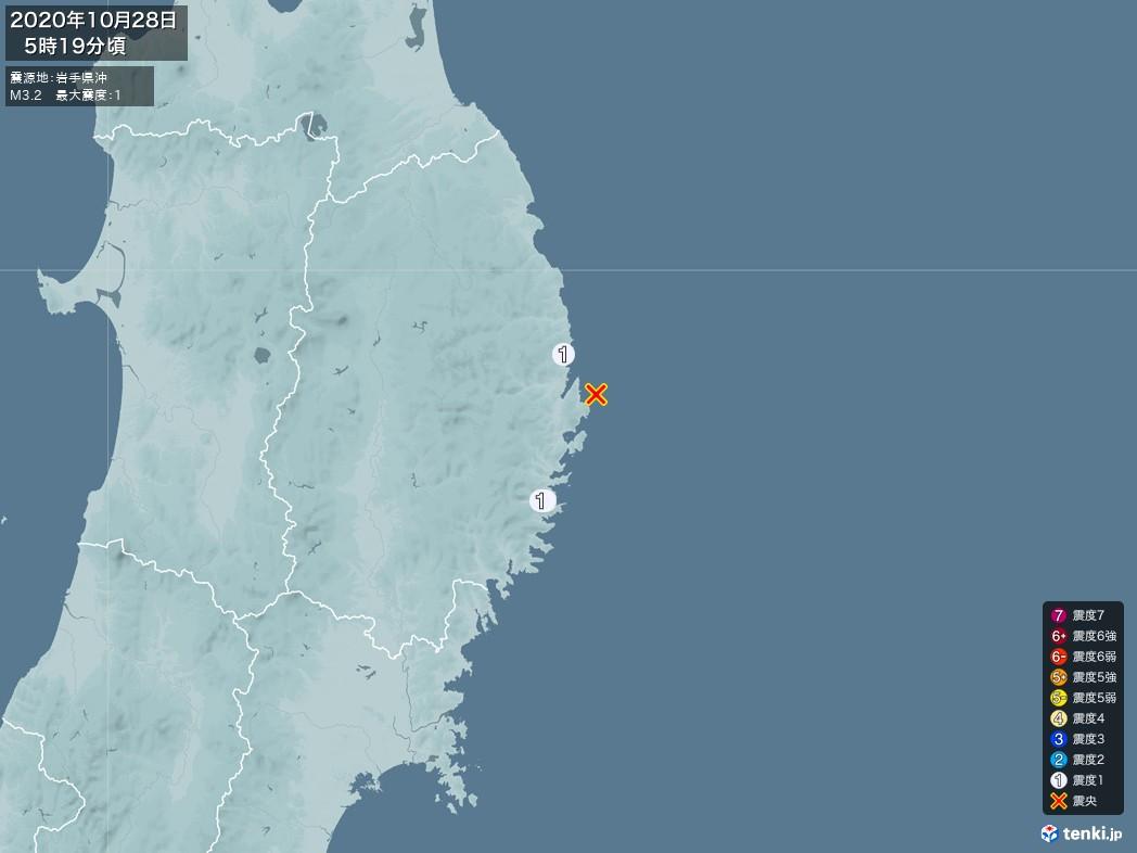 地震情報 2020年10月28日 05時19分頃発生 最大震度:1 震源地:岩手県沖(拡大画像)