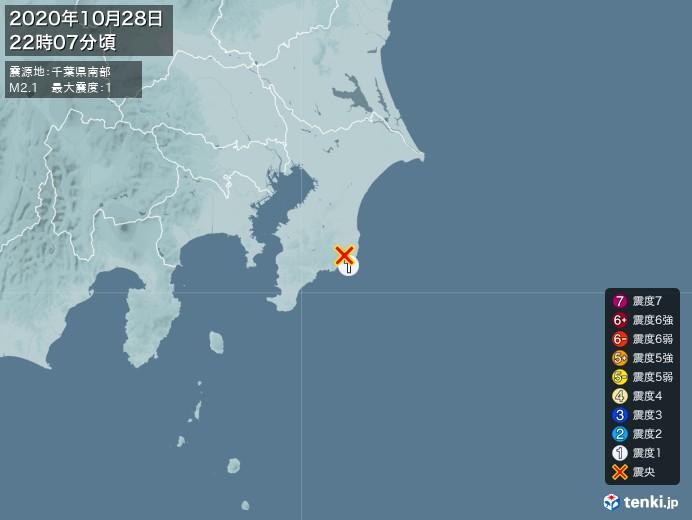 地震情報(2020年10月28日22時07分発生)