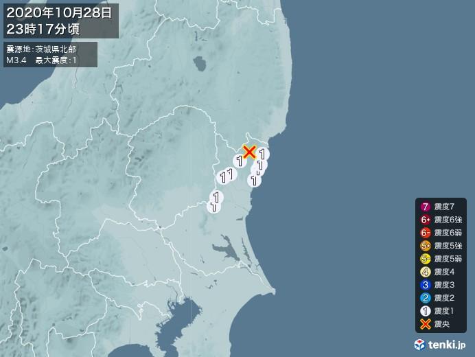 地震情報(2020年10月28日23時17分発生)