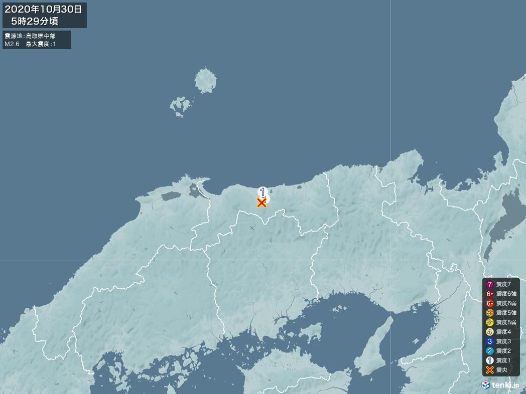 地震情報 2020年10月30日 05時29分頃発生 最大震度:1 震源地:鳥取県中部(拡大画像)