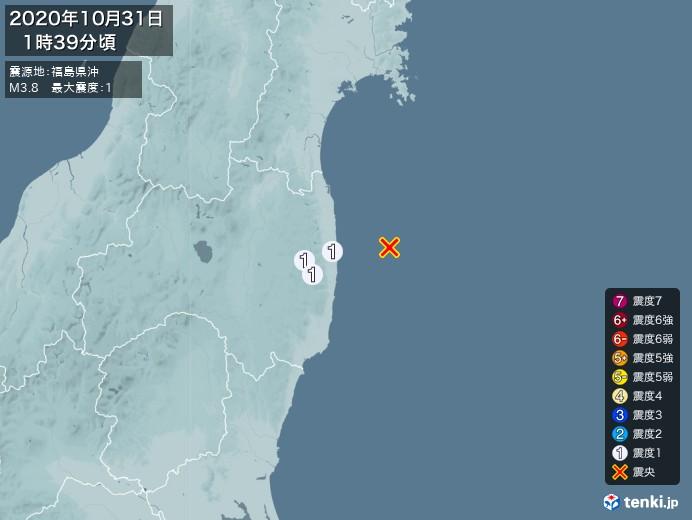 地震情報(2020年10月31日01時39分発生)