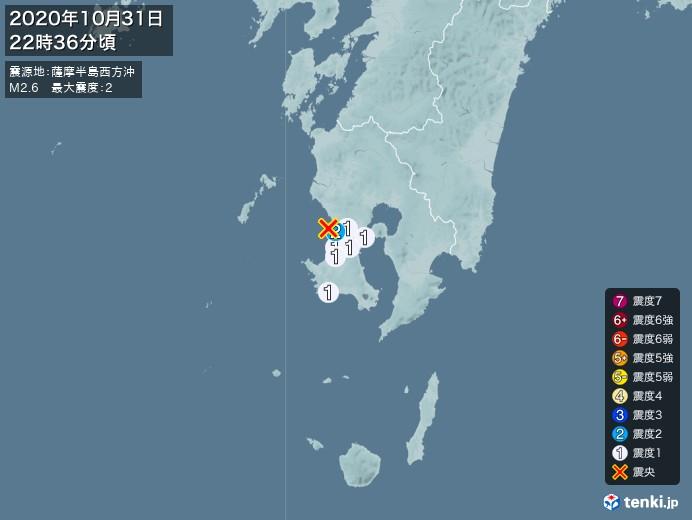 地震情報(2020年10月31日22時36分発生)