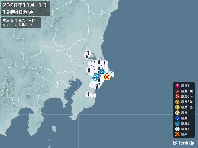 地震情報(2020年11月01日19時40分発生)