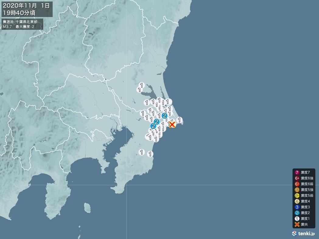 地震情報 2020年11月01日 19時40分頃発生 最大震度:2 震源地:千葉県北東部(拡大画像)