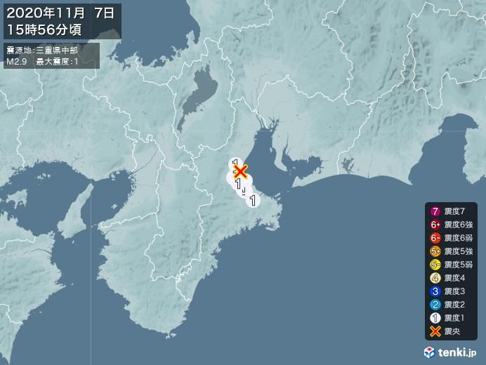 地震情報(2020年11月07日15時56分発生)