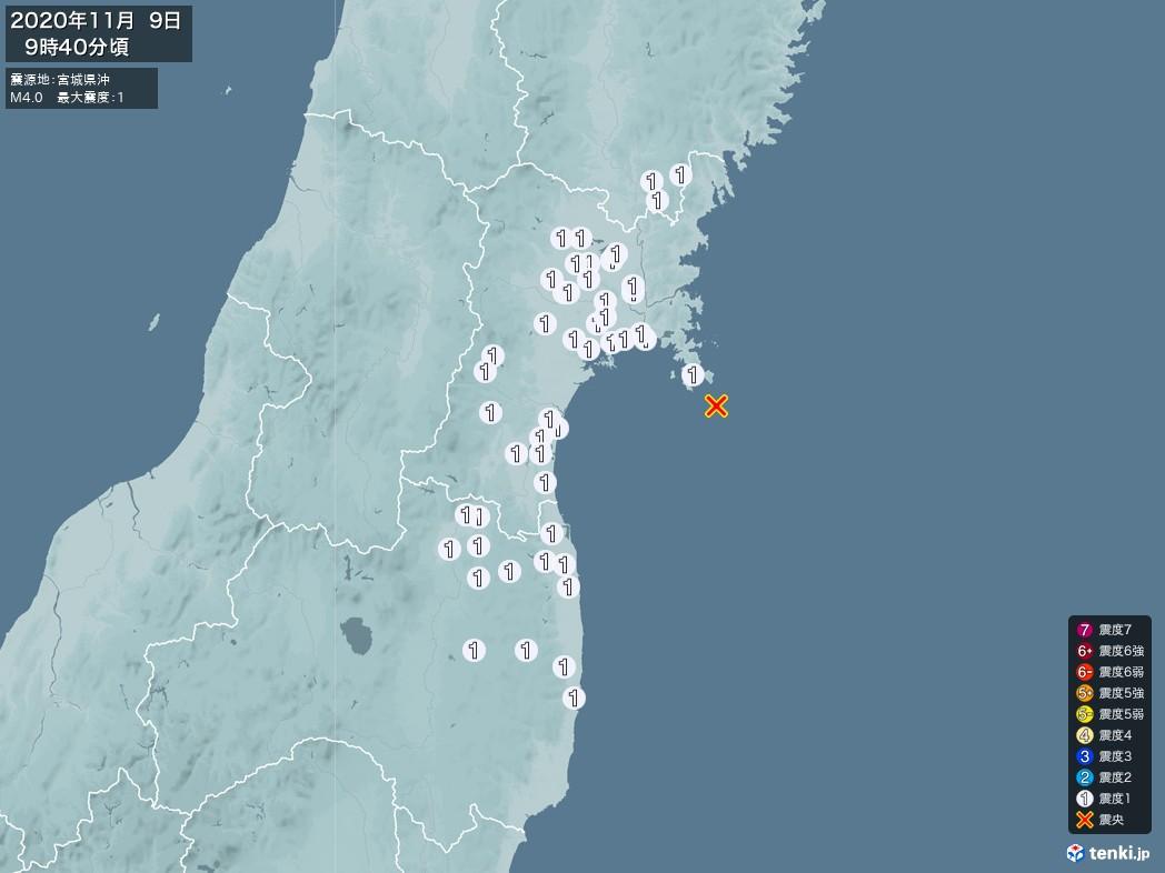 地震情報 2020年11月09日 09時40分頃発生 最大震度:1 震源地:宮城県沖(拡大画像)
