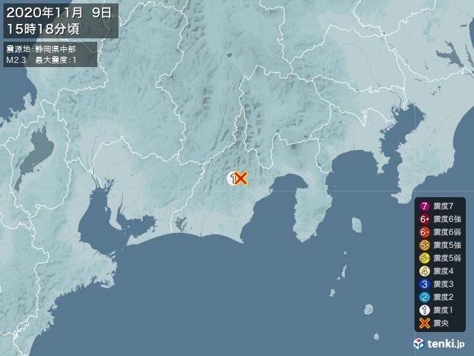 地震情報(2020年11月09日15時18分発生)