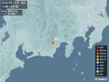 2020年11月09日15時19分頃発生した地震