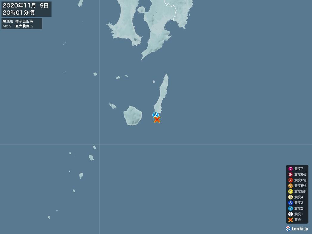 地震情報 2020年11月09日 20時01分頃発生 最大震度:2 震源地:種子島近海(拡大画像)