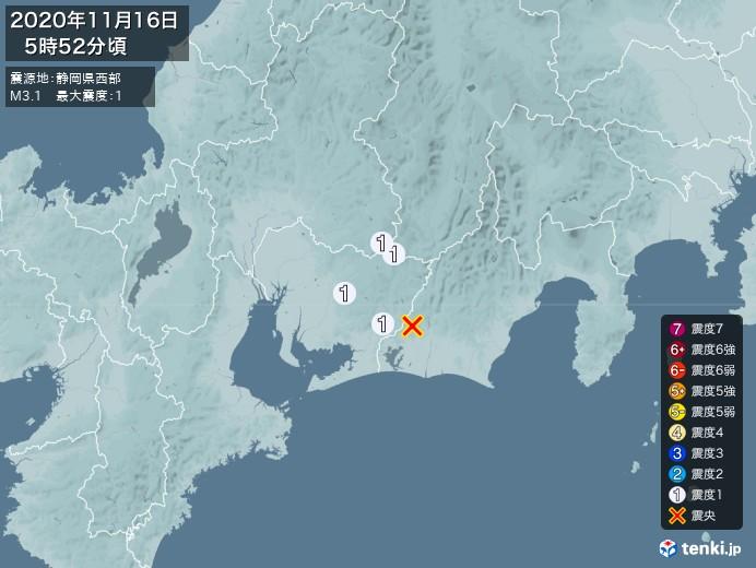 地震情報(2020年11月16日05時52分発生)
