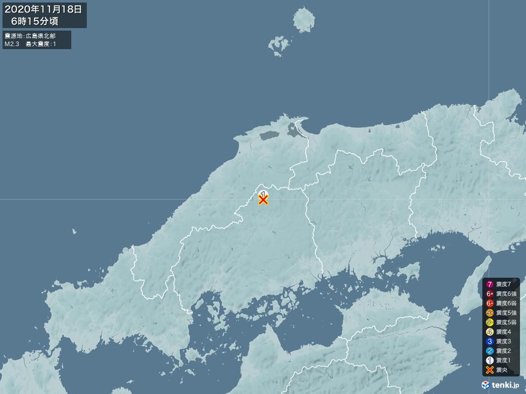 地震情報 2020年11月18日 06時15分頃発生 最大震度:1 震源地:広島県北部(拡大画像)