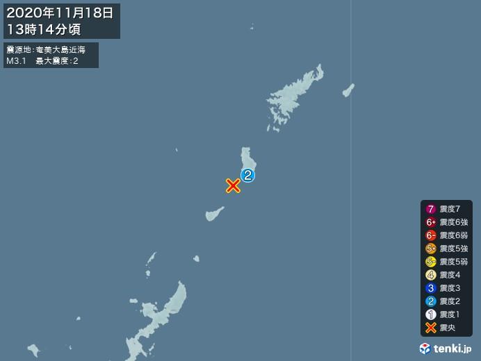 地震情報(2020年11月18日13時14分発生)