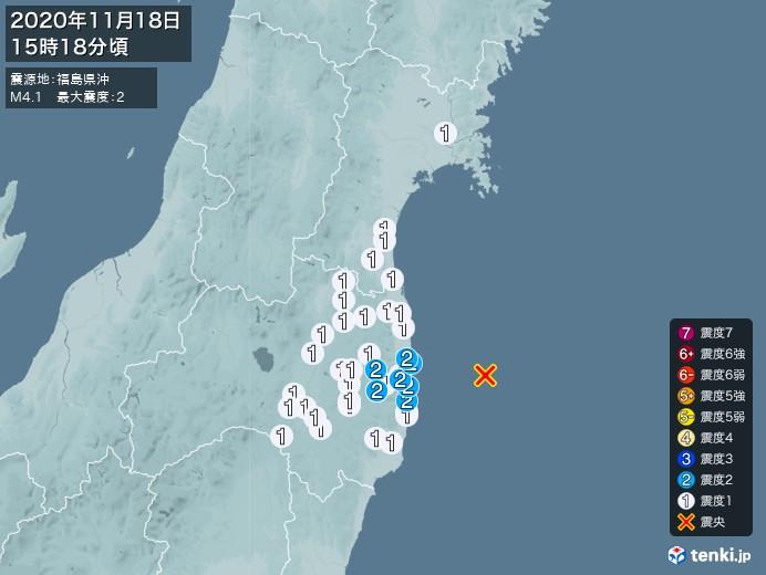 地震情報(2020年11月18日15時18分発生)