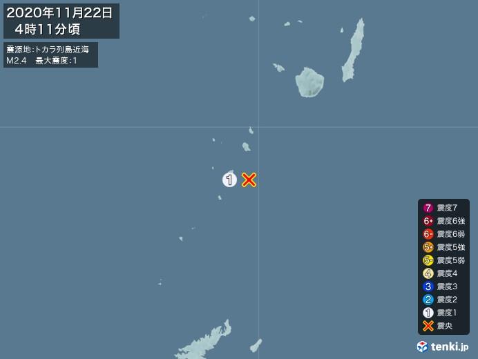 地震情報(2020年11月22日04時11分発生)